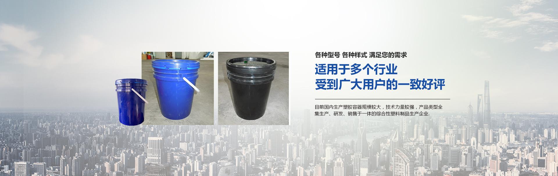 包头塑料包装桶