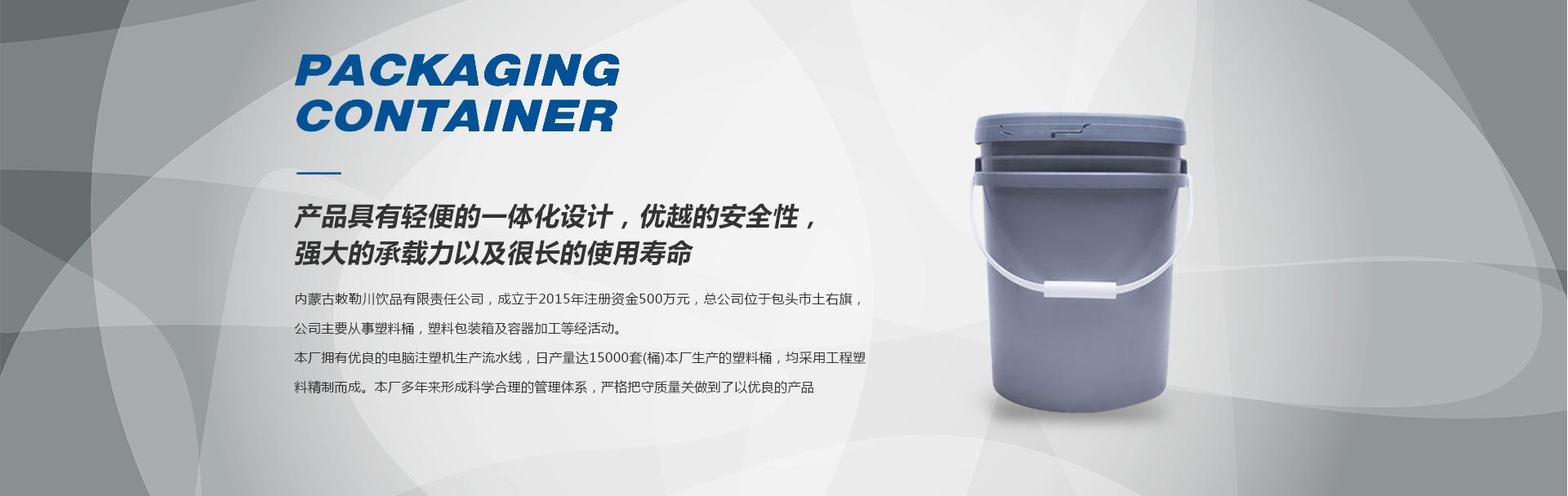 塑料桶厂家批发